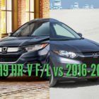 2019 Honda HR-V vs 2016-2018: Facelift differences & changes compared